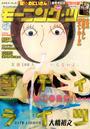 モーニングスーパー増刊 モーニング・ツー vol.51
