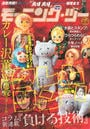 モーニングスーパー増刊 モーニング・ツー vol.52