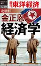 北朝鮮 金正恩の経済学-週刊東洋経済eビジネス新書No.40