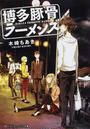 書籍と電子書籍のハイブリッド書店【honto】で買える「博多豚骨ラーメンズ」の画像です。価格は605円になります。