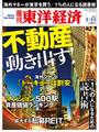 週刊東洋経済2014年1月11日号