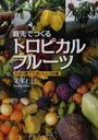 庭先でつくるトロピカルフルーツ