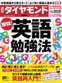 週刊ダイヤモンド 2014年1月11日号 [雑誌]