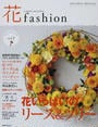 フラワーデザイナー花ファッション