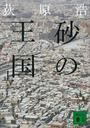 砂の王国(上)
