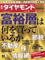 週刊ダイヤモンド 2014年1月18日号 [雑誌]