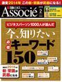 日経ビジネスアソシエ2014年2月号