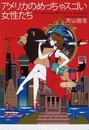 書籍と電子書籍のハイブリッド書店【honto】で買える「アメリカのめっちゃスゴい女性たち」の画像です。価格は1,437円になります。