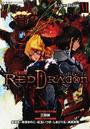 RPFレッドドラゴン