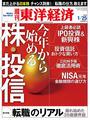週刊東洋経済2014年1月25日号