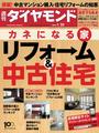 週刊ダイヤモンド 2014年1月25日号 [雑誌]