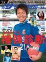 週刊サッカーダイジェスト 2014年2/4号