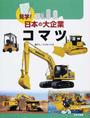 見学!日本の大企業コマツ