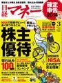 日経マネー2014年3月号