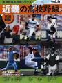 近畿の高校野球