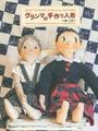 グランマの手作り人形