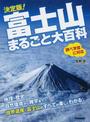 決定版!富士山まるごと大百科