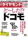 週刊ダイヤモンド 2014年2月1日号 [雑誌]