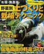有機・無農薬野菜別土づくりと栽培テクニック