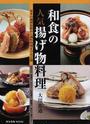 和食の人気揚げ物料理