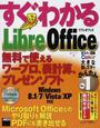 すぐわかるLibreOffice無料で使えるワープロ、表計算、プレゼンソフト