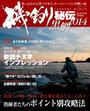 磯釣り秘伝 2014黒鯛