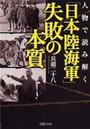 人物で読み解く「日本陸海軍」失敗の本質