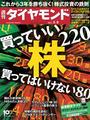 週刊ダイヤモンド 2014年2月8日号 [雑誌]