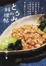 とろみの料理帖