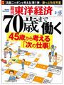 週刊東洋経済2014年2月15日号