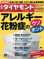 週刊ダイヤモンド 2014年2月15日号 [雑誌]