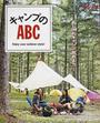 キャンプのABC