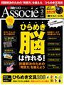 日経ビジネスアソシエ2014年3月号