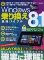 Windows 8.1乗り換え最強バイブル