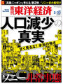 週刊東洋経済2014年2月22日号