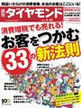 週刊ダイヤモンド 2014年2月22日号 [雑誌]