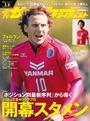 週刊サッカーダイジェスト 2014年3/4号