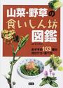 山菜・野草の食いしん坊図鑑