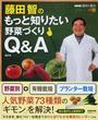 藤田智のもっと知りたい野菜づくりQ&A