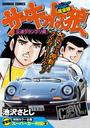 サーキットの狼 スーパーワイド完全版 「公道グランプリ編」