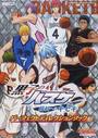黒子のバスケ勝利へのキセキパーフェクトディレクションブック