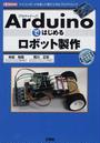 Arduinoではじめるロボット製作