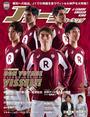 Jリーグサッカーキング2014年4月号