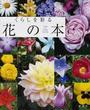 くらしを彩る花の本