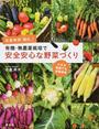 有機・無農薬栽培で安全安心な野菜づくり