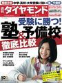 週刊ダイヤモンド 2014年3月1日号 [雑誌]