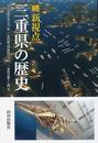 新視点三重県の歴史