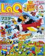 LaQ Innovative and Creativeマスターブック