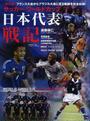 サッカーワールドカップ日本代表戦記