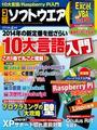 日経ソフトウエア2014年4月号